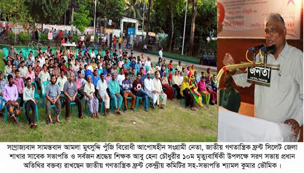 Sylhet NDF meeting